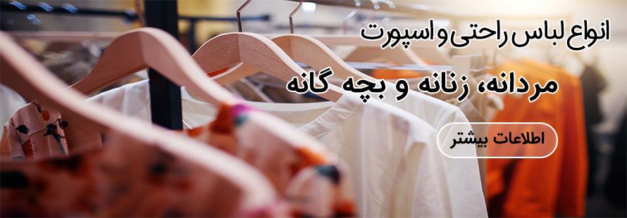 انواع پوشاک